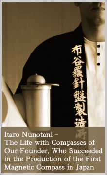 Illustrated History of Nunotani